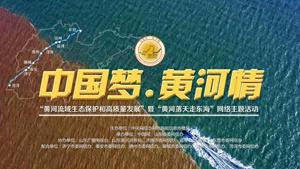 """中国梦·黄河情——""""黄河流域生态保护和高质量发展""""暨""""黄河落天走东海""""网络主题活动"""