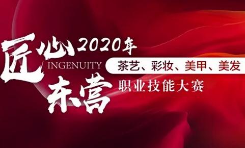 """2020年度东营""""匠心杯""""职业技能大赛开始报名啦!"""