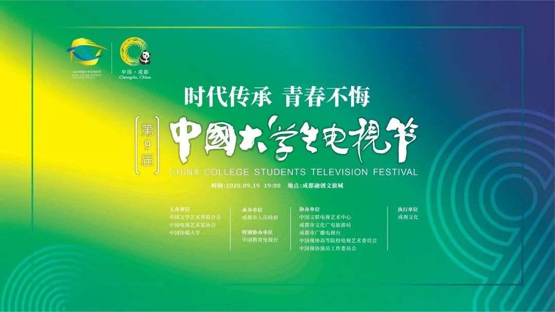 """第九届中国大学生电视节闭幕 张一山李一桐讲述""""青春"""""""
