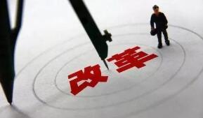 淄博高新区全面启动体制机制改革
