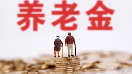 每月6573元 淄博2020年度养老金计发基数公布