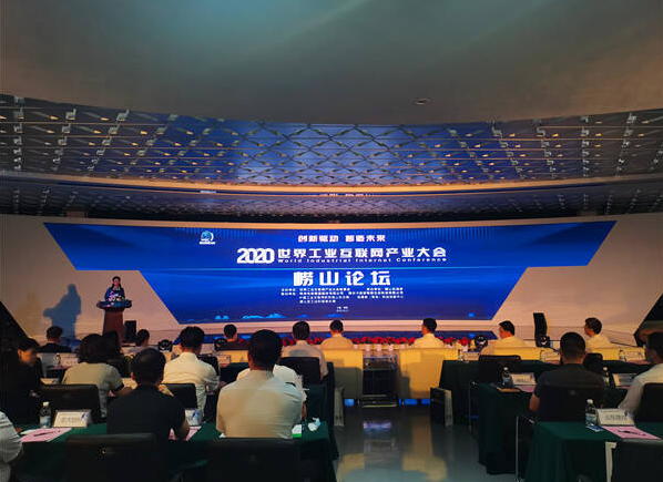 2020世界工业互联网产业大会崂山论坛召开 青岛崂山倾力打造工业互联网创新区