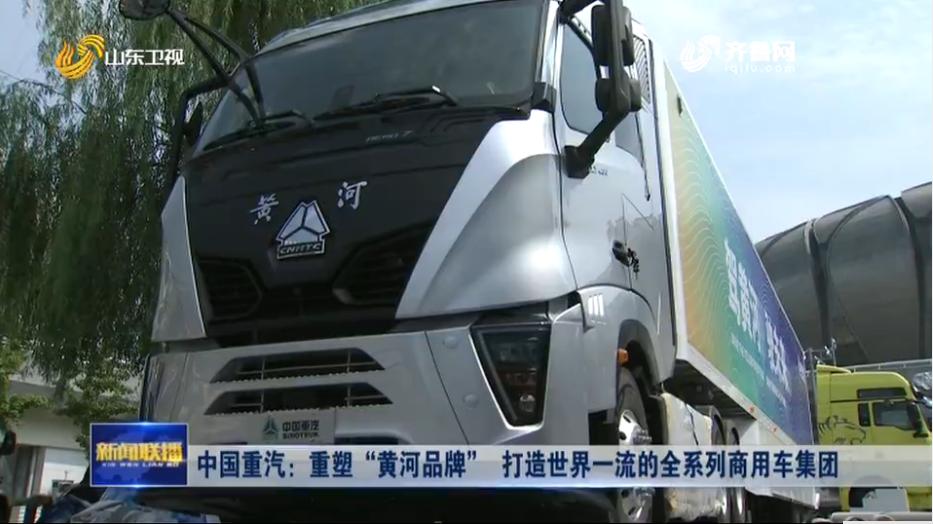 """中国重汽:重塑""""黄河品牌"""" 打造世界一流的全系列商用车集团"""