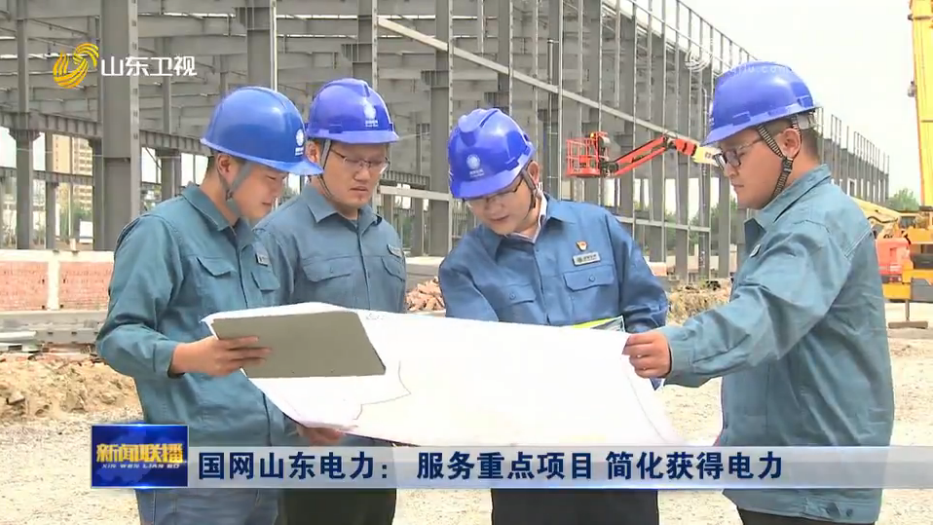 国网山东电力:服务重点项目 简化获得电力