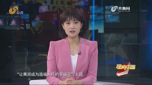 20200919《理响中国》:让黄河成为造福人民的幸福河