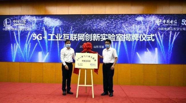 胜利油田与山东电信签署战略合作协议
