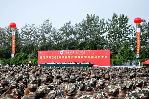 潍坊学院举行2020级新生开学典礼暨军训动员大会1222