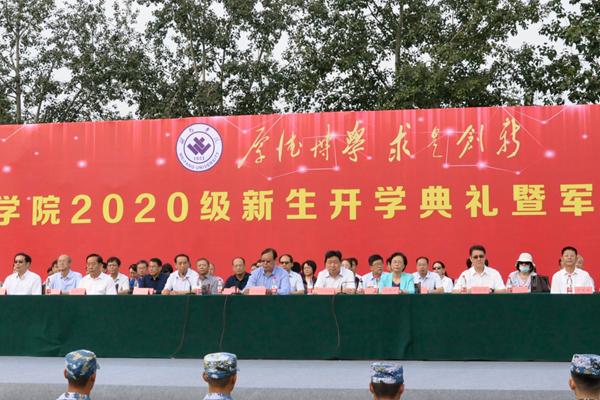 潍坊学院举行2020级新生开学典礼暨军训动员大会1224