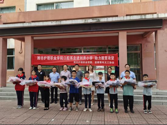 潍坊护理职业学院开展志愿服务活动 助力脱贫攻坚