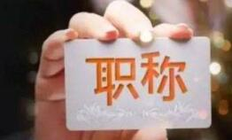 淄博首次评审基层中小学教师高级职称 共评出正高级教师12名 高级教师20名