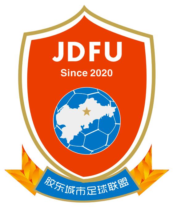 胶东城市足球协会杯赛揭幕战即将打响