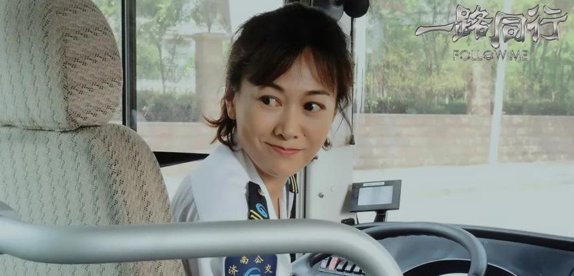 济南公交驾驶员董丹事迹搬上荧幕 电影《一路同行》山东首映