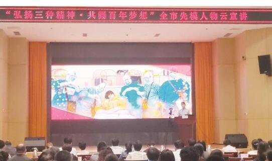 淄博先模人物云宣讲活动举行 六位先模人物诠释三种精神
