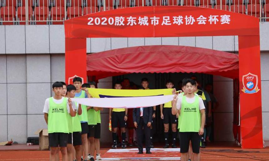 2020胶东城市足球协会杯赛在青岛莱西开赛