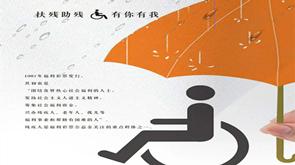 """启动2020""""齐鲁福彩助残行动""""普惠广大残疾困难群众"""