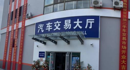 """青岛新增一处二手车交易市场 提供""""一站式""""购车售后服务"""