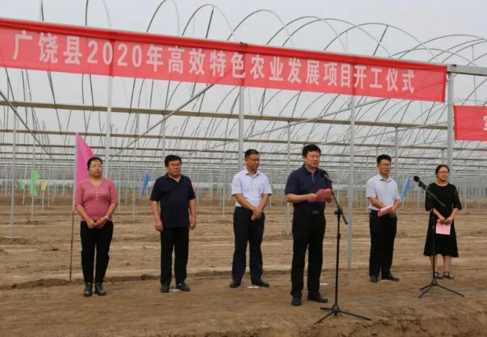 广饶县2020年高效特色农业发展蔬菜产业项目开工仪式举行