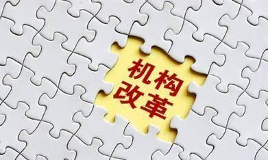 淄博扎实推进机构职能优化流程再造 打好巩固机构改革成果攻坚战