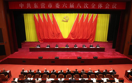 中共东营市委六届八次全体会议举行