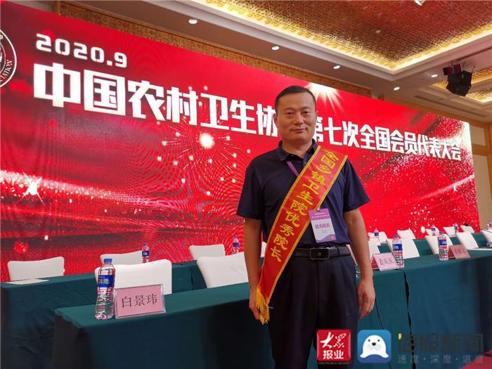 """喜讯!东平县1人被评为""""全国乡镇卫生院优秀院长"""""""