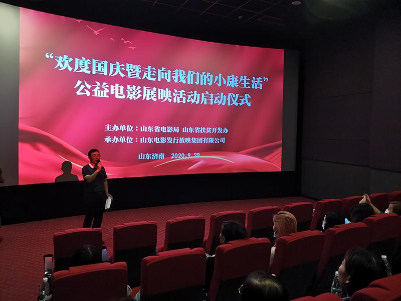 """""""欢度国庆暨走向我们的小康生活""""公益电影展映活动启动"""