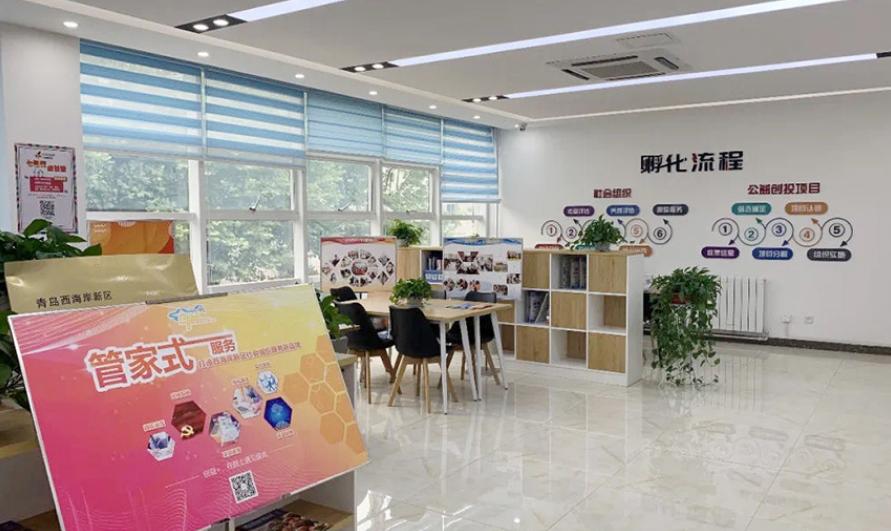 孵化+赋能!青岛西海岸新区打造社会组织服务新平台