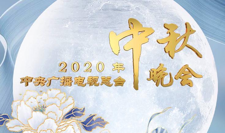 官宣!2020年中央广播电视总台中秋晚会节目单来了!