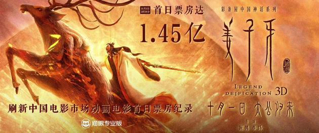 《姜子牙》破动画电影首日票房纪录 达1.45亿人民币