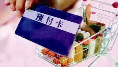 """@青岛人 谨防卷款""""跑路"""" 这份预付卡消费警示请收好!"""