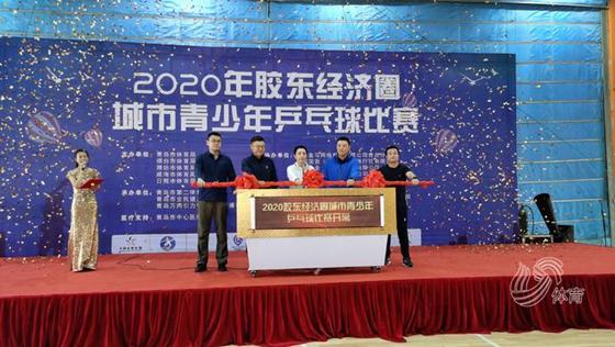 胶东五兄弟共同挥拍!2020年胶东经济圈城市青少年乒乓球比赛顺利开幕
