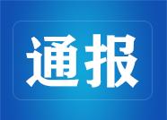 淄博通报建筑施工领域质量安全扬尘第三方辅助巡查情况