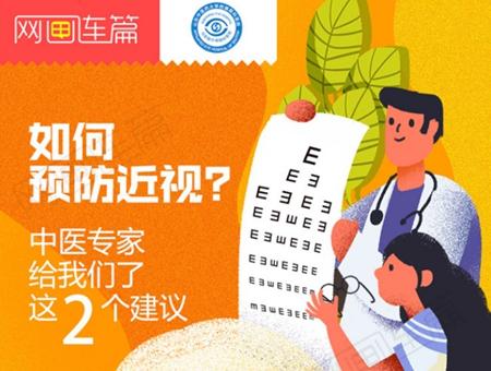 如何预防近视?中医专家给我们了这2个建议