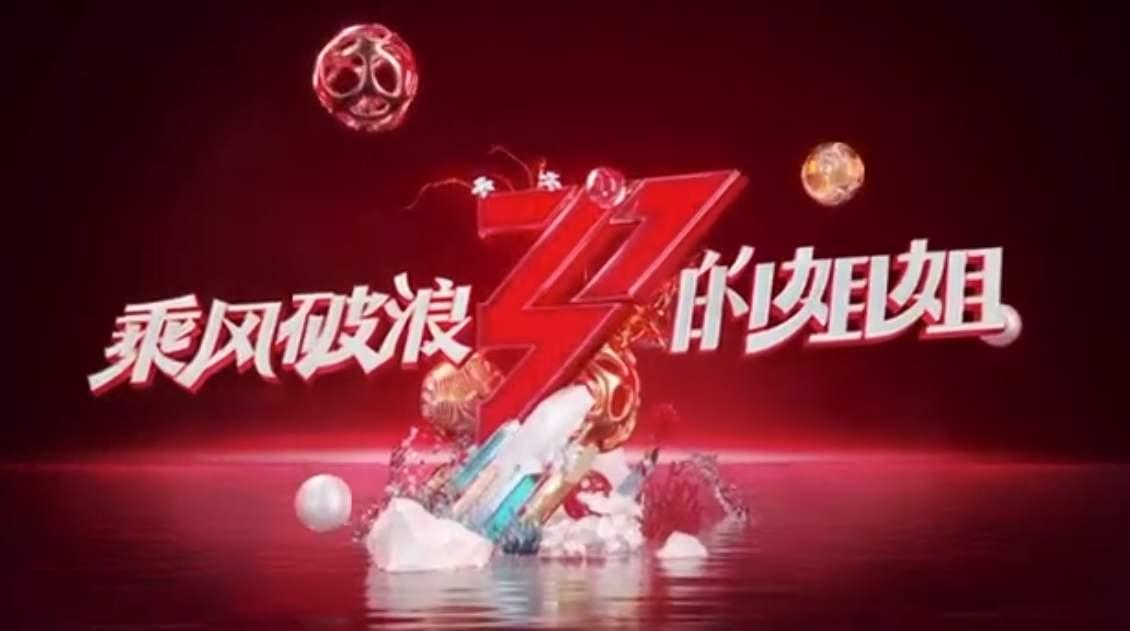 综N代不香《歌手》终结 2021年综艺加速洗牌