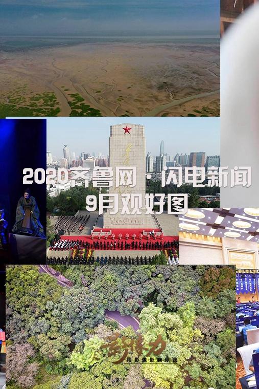 影像力|2020齐鲁网·闪电新闻9月观好图