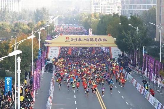 """泰山国际马拉松获评""""2019中国田径协会金牌赛事"""""""