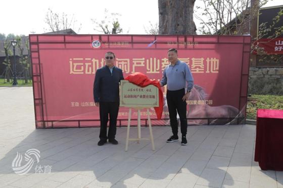 校企联合!山东体育学院运动休闲产业教育基地揭牌