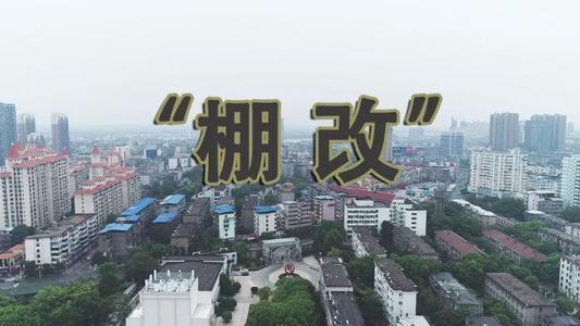 城西新村、市政府一宿舍 淄博这两大片区棚户区改造项目启动