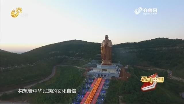 20201003《理响中国》:从中华优秀传统文化中汲取中国之治伟大智慧