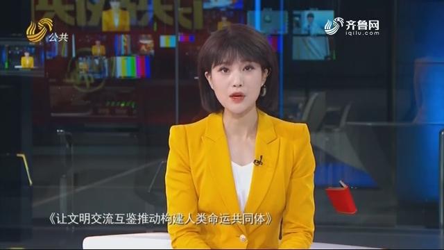 20201010《理响中国》:让文明交流互鉴推动构建人类命运共同体