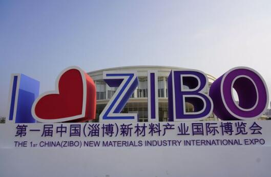 中国(淄博)新材料技术论坛倒计时 | 活动期间10条公交线路齐保障