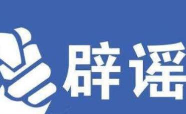 网传威海检测出一例青岛入威阳性病例系,系谣言
