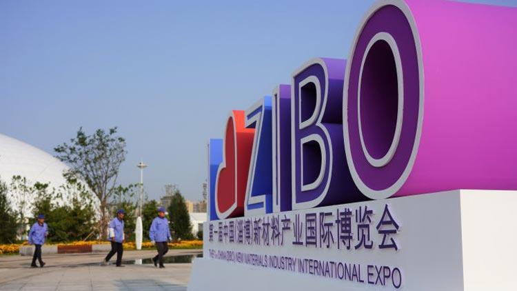 淄博:擦亮新材料名都 打造全国新型工业化强市