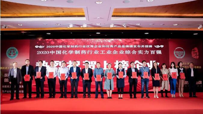 牛气!全国第九!临沂这家企业荣登2020中国化学制药行业工业企业综合实力百强榜