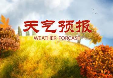 东营:秋高气爽继续,下周开始冷空气发力
