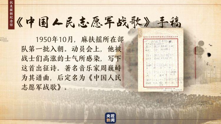 《【万和城app注册】鉴往知来丨纪念馆中的抗美援朝历史》