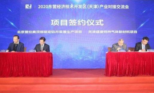 东营经济技术开发区10月又签大单,21.8亿元!