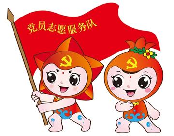 """""""星娃""""""""红丫""""来了!滨城区基层党建吉祥物亮相"""