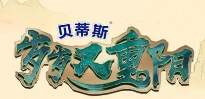 央视文艺节目中心推出重阳特别节目《岁岁又重阳》