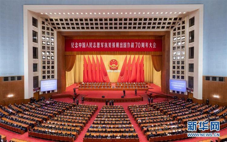 (XHDW)纪念中国人民志愿军抗美援朝出国作战70周年大会在京隆重举行