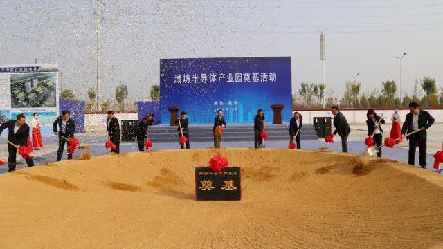 潍坊半导体产业园奠基活动举行
